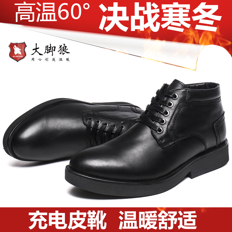大脚狼电热鞋充电可行走电暖鞋发热鞋冬季保暖器暖脚宝商务皮鞋男