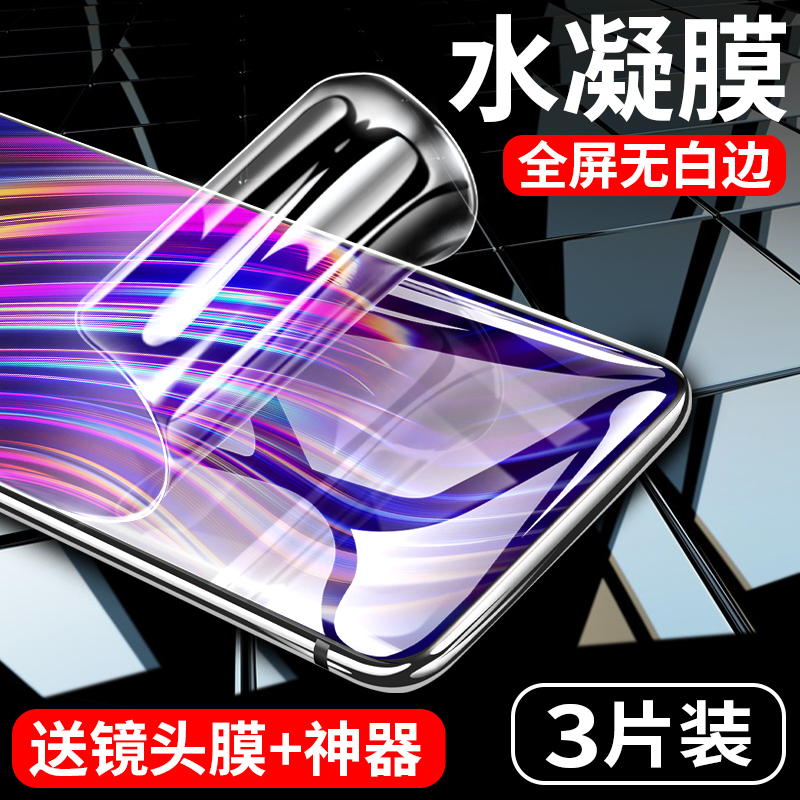 Reno钢化膜OppOreno水凝膜全屏覆盖十10倍变焦版手机
