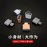 OTG adapter cable new MacBook Pro mouse U disk usb Huawei millet otg adapter oppo Meizu vivo phone USB-C converter data type-c notebook keyboard