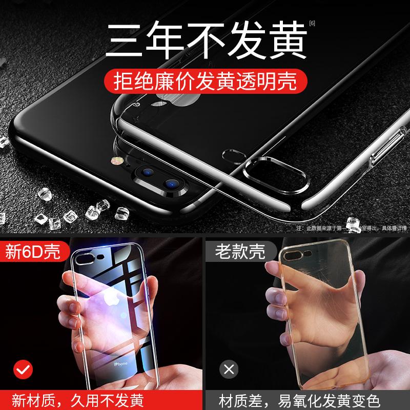第一卫苹果8Plus手机壳iPhone8透明7硅胶超薄硬壳7P保护套8全包软轻薄液态防摔壳玻璃八男i8潮牌七个性ipone