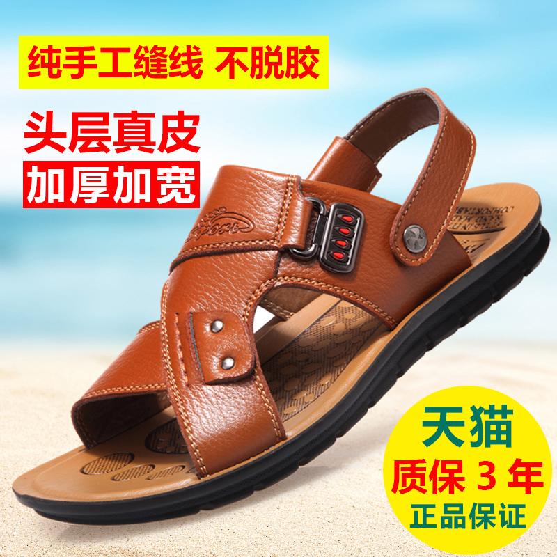 2019夏季新款真皮男士凉鞋休闲软底透气防滑凉拖鞋两用牛皮沙滩鞋