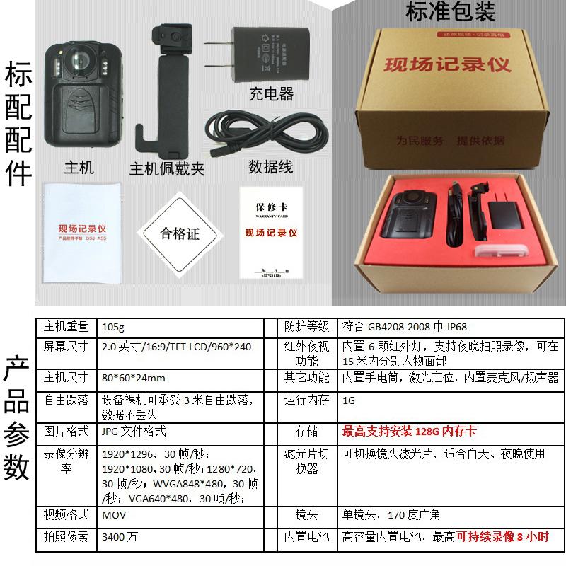 现场工作记录仪便携式高清夜视执法助手器仪酪肩小型摄像机议