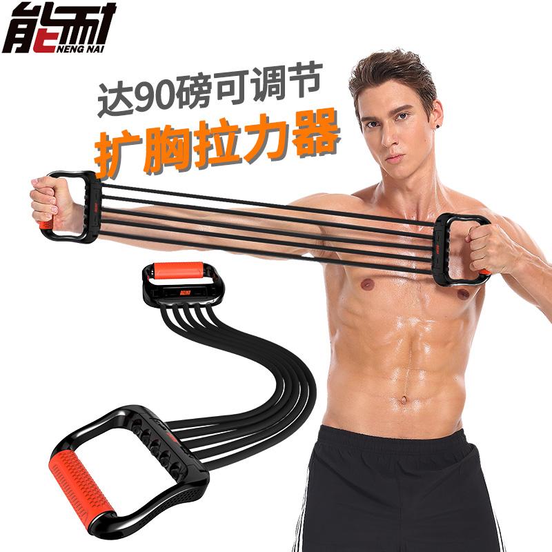 拉力器擴胸器健身器材家用男多功能女士臂力器拉力繩胸肌訓練套裝