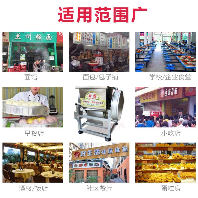 小型家用商用和面机7.5公斤和面搅拌机活面机5公斤揉面机10/15斤