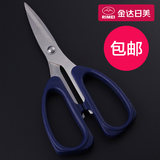 Jinda Japan-US stainless steel kitchen scissors household size No. office stationery paper cutting factory dedicated sharp scissors
