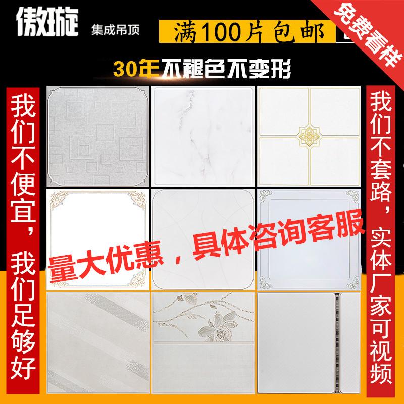 集成吊顶铝扣板0.6厚0.7厚烤漆抗油污全套材料天花板厨卫扣板模块