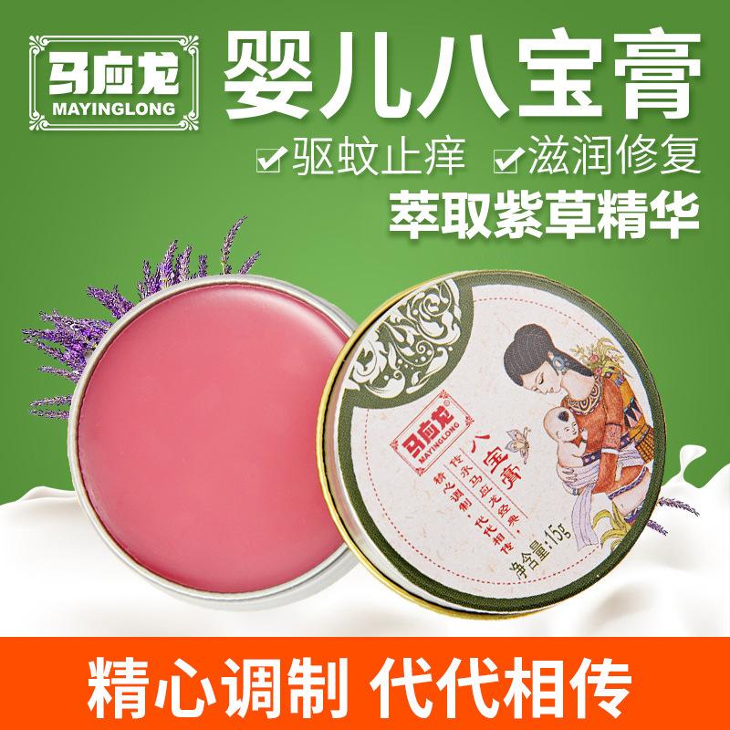 马应龙八宝膏天然紫草精华舒缓蚊虫叮咬八宝成分15g 可代发XH07优惠券