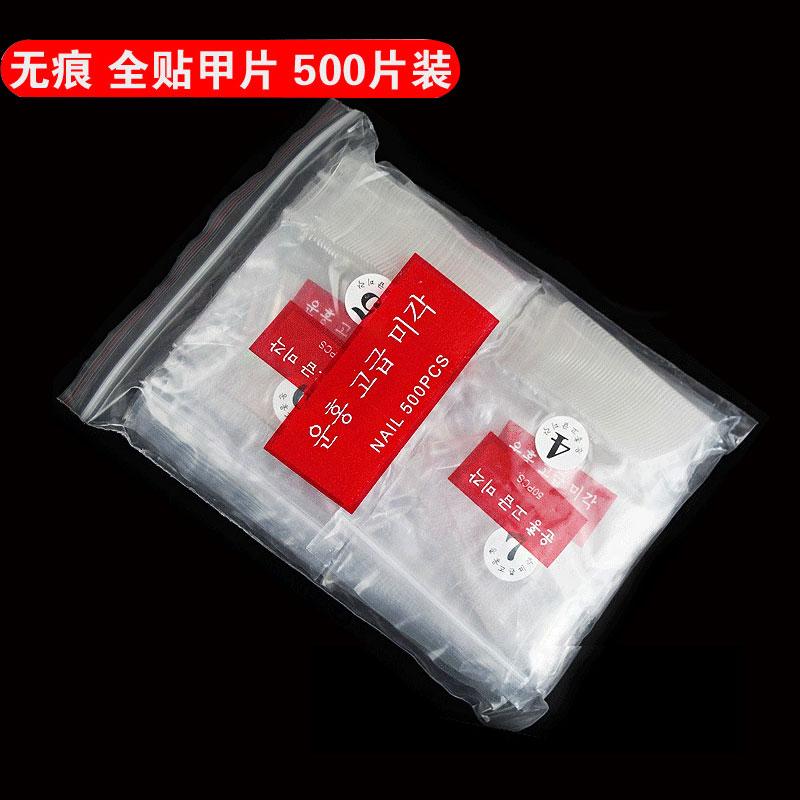 韓國法式 甲片 全貼/半貼 超透明/自然色 假指甲片水晶甲美甲專用