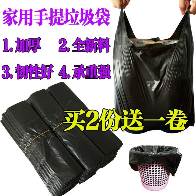 手提垃圾袋背心袋中大號加厚黑色批包郵發家用廚房塑料袋訂做定製