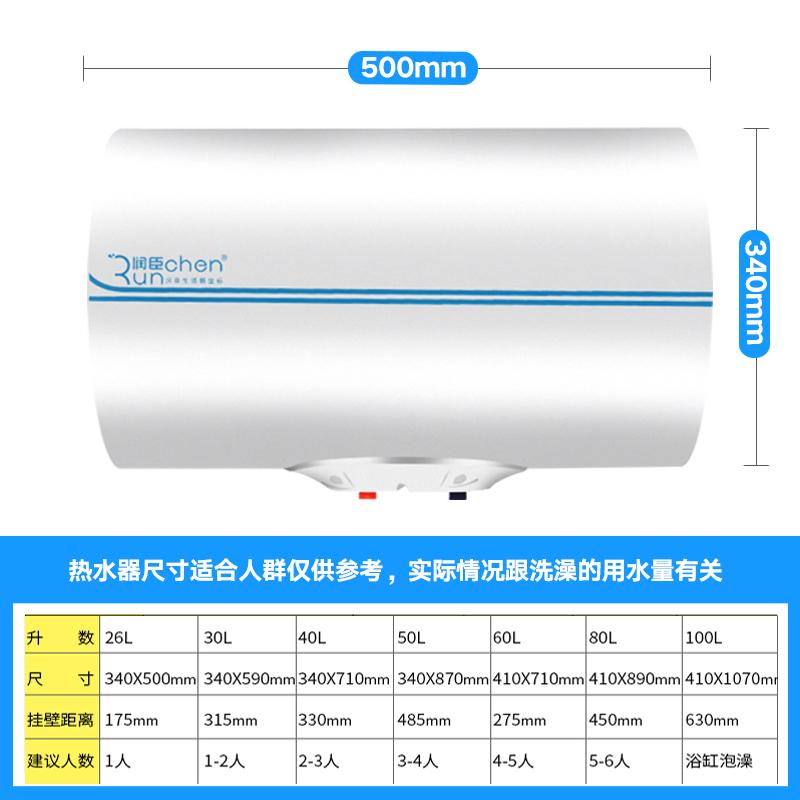 润臣 FEH30Z 储水式圆筒横卧式电热水器 家用卫生间洗澡 26L壁挂