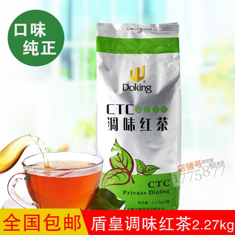 西冷红茶 惜兰红茶 锡兰红茶 CTC 公斤 2.27 盾皇锡冷红茶奶茶