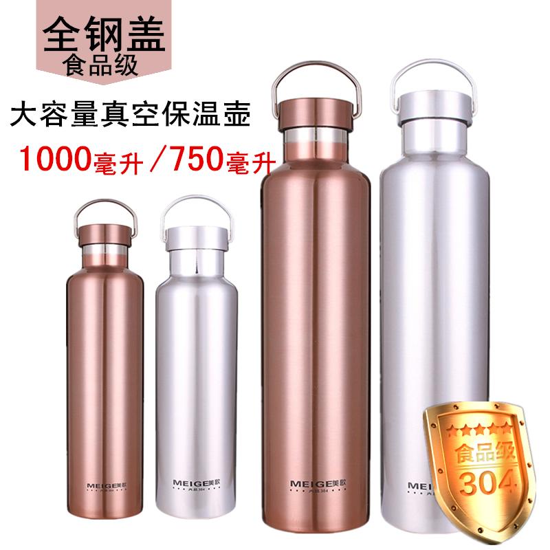 保溫杯304不鏽鋼大容量杯子戶外便攜水壺/瓶男女士運動水杯1000ml
