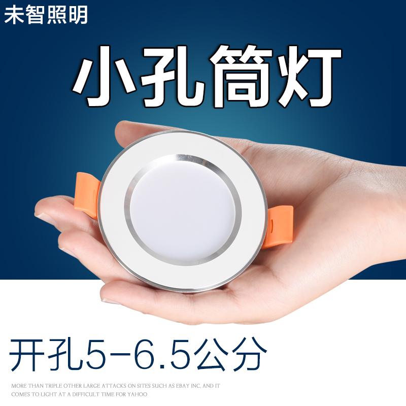 米洞灯孔灯桶灯天花灯