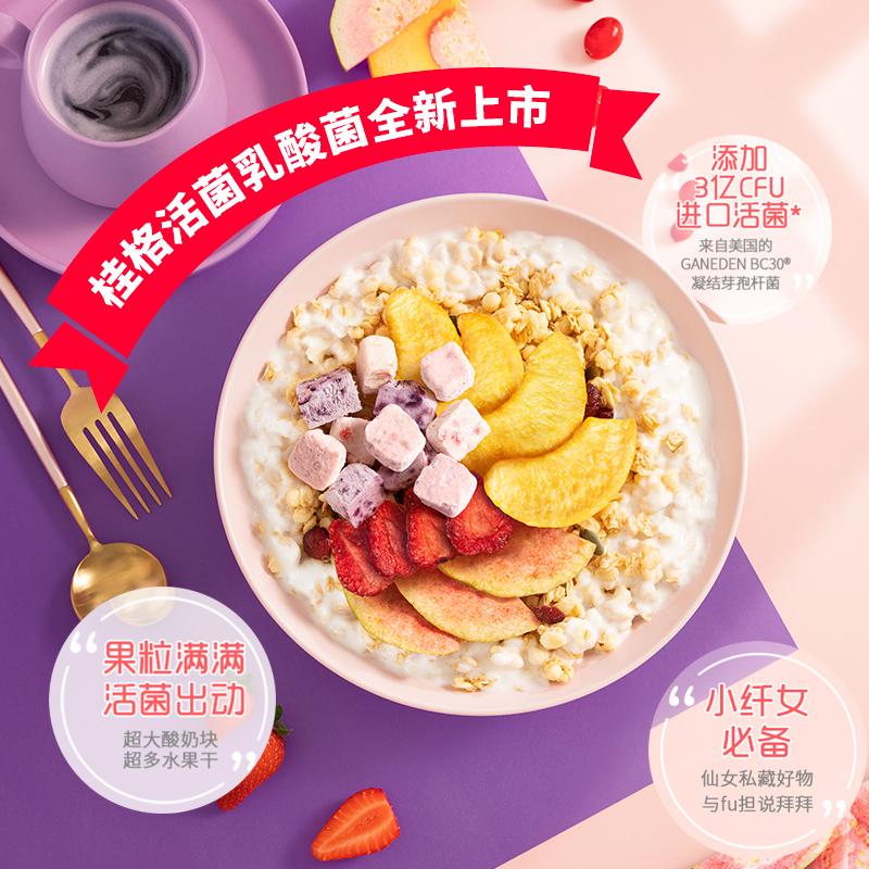 【王子异同款】桂格3亿活菌麦果脆酸奶大果粒水果麦片早餐375g*2 - 图0