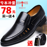 Summer men's sandals hollow leather shoes leather casual sandals breathable holes shoes summer middle-aged and old father shoes