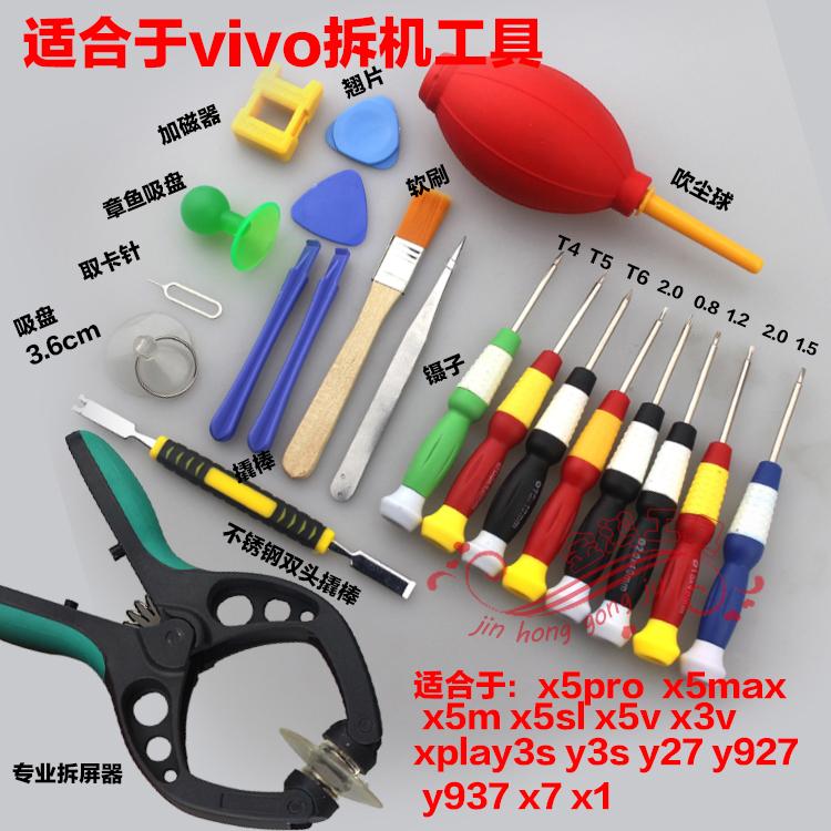 小米三星苹果iphone 手机拆机螺丝刀维修工具套装组合 五星十字通