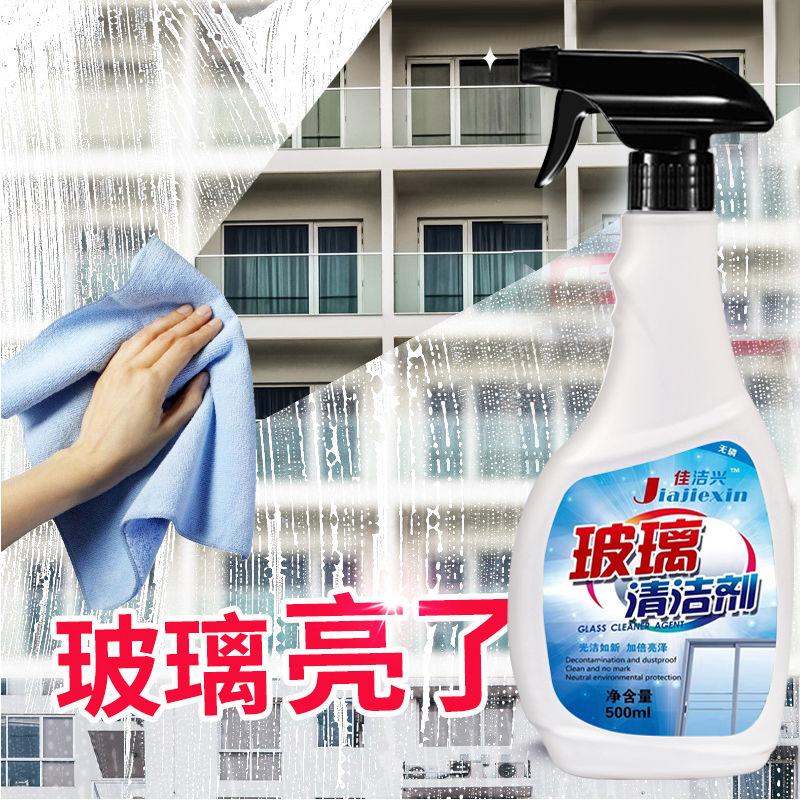 玻璃清洁剂强力去污除垢擦玻璃水正品擦窗喷雾液洗镜子窗户清洗剂