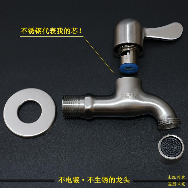 拖把池水龙头 加长接头水龙头 全铜快开阀芯 分单冷洗衣机龙头 4