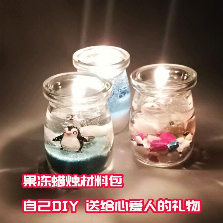果冻蜡烛diy材料包手工浪漫礼物海洋系列水晶原材料创意礼品包邮