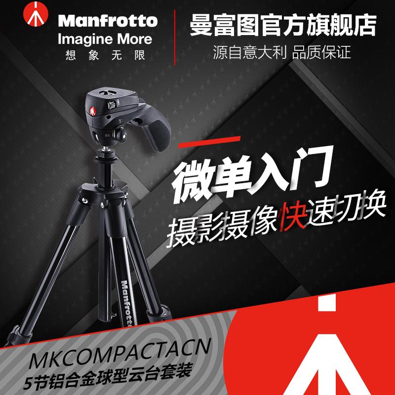manfrotto曼富圖MKCOMPACTACN單反微單相機便攜三腳架雲臺套裝