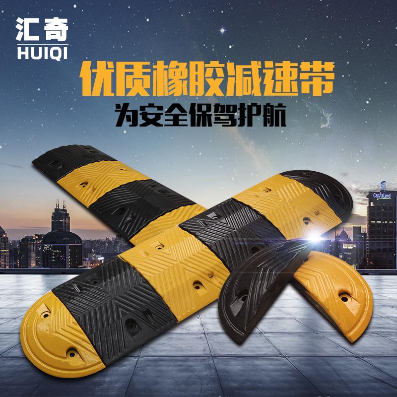 橡胶减速带道路减速垄缓冲垫板停车场小区减震限速带交通设施促销