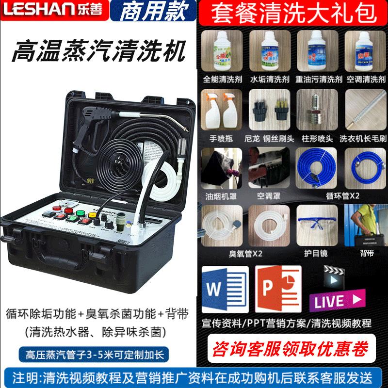 乐善空调清洗工具全套家电清洗油烟多功能一体高温高压蒸汽清洁机