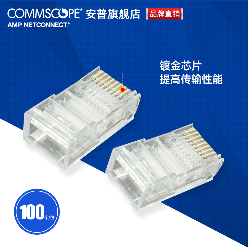 康普amp安普网线连接头超五类非屏蔽RJ45网络水晶头1包8-554720-3