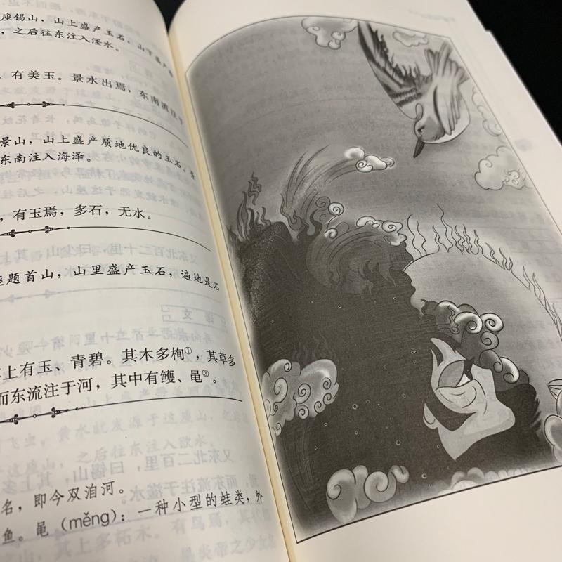 陪孩子讀 童話 山海經 寫給孩子 圖書青少年 教育部統編語文閱讀書目快樂讀書吧叢書課外閱讀書籍 小學生四年級必讀 山海經兒童版