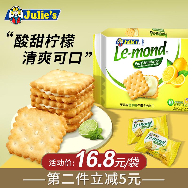 进口茱蒂丝雷蒙德清新柠檬味三明治水果夹心饼干孕妇代餐网红零食