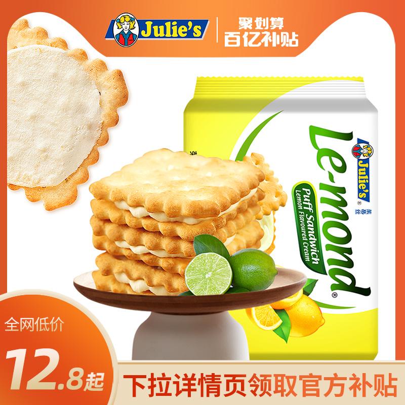 【百亿补贴】进口茱蒂丝雷蒙德清新柠檬夹心饼干孕妇代餐网红零食