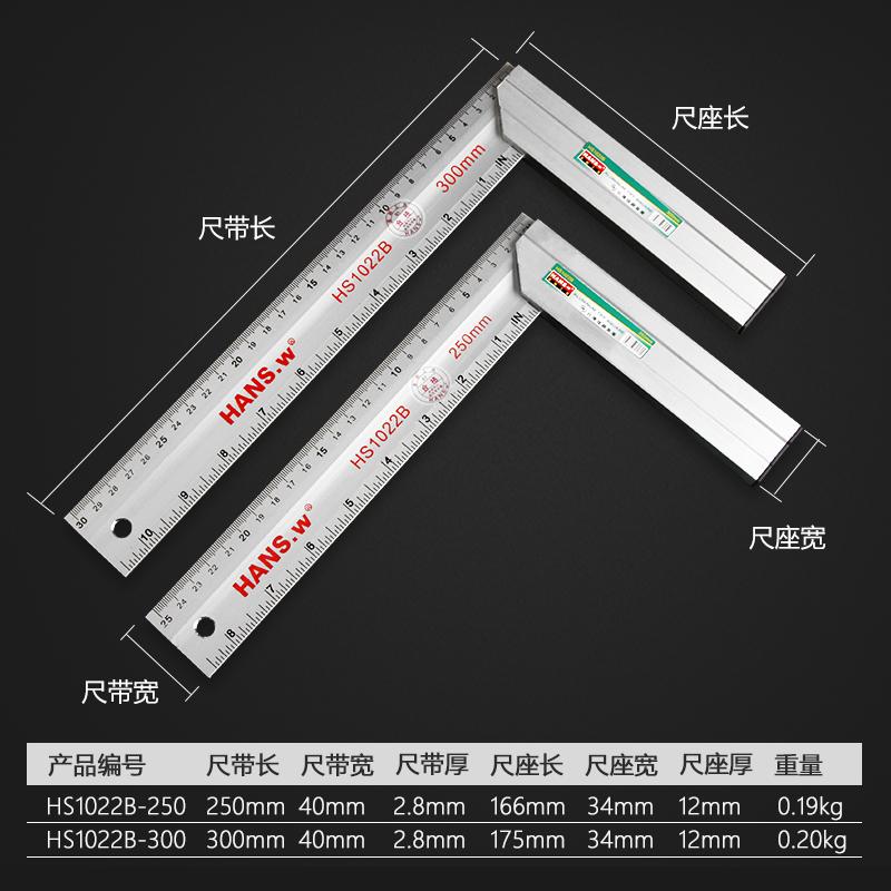 汉斯 铝座宽角尺 测量工具木工直角尺 90度角尺木工尺 250/300mm
