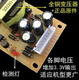 Nine of every household power receiver plate lines 5 6 8 line 4 wire cable TV STB 5V power supply board
