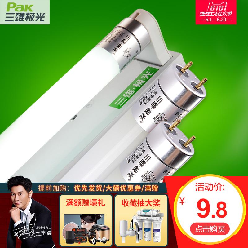 三雄極光t8/t5光管一體化led燈管節能支架全套日光燈管超亮1.2米