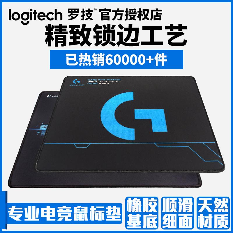 羅技專業電競競技加厚加長鎖邊遊戲滑鼠墊電腦筆記本吃雞適用於G502/G502 hero/G402/G403/G102
