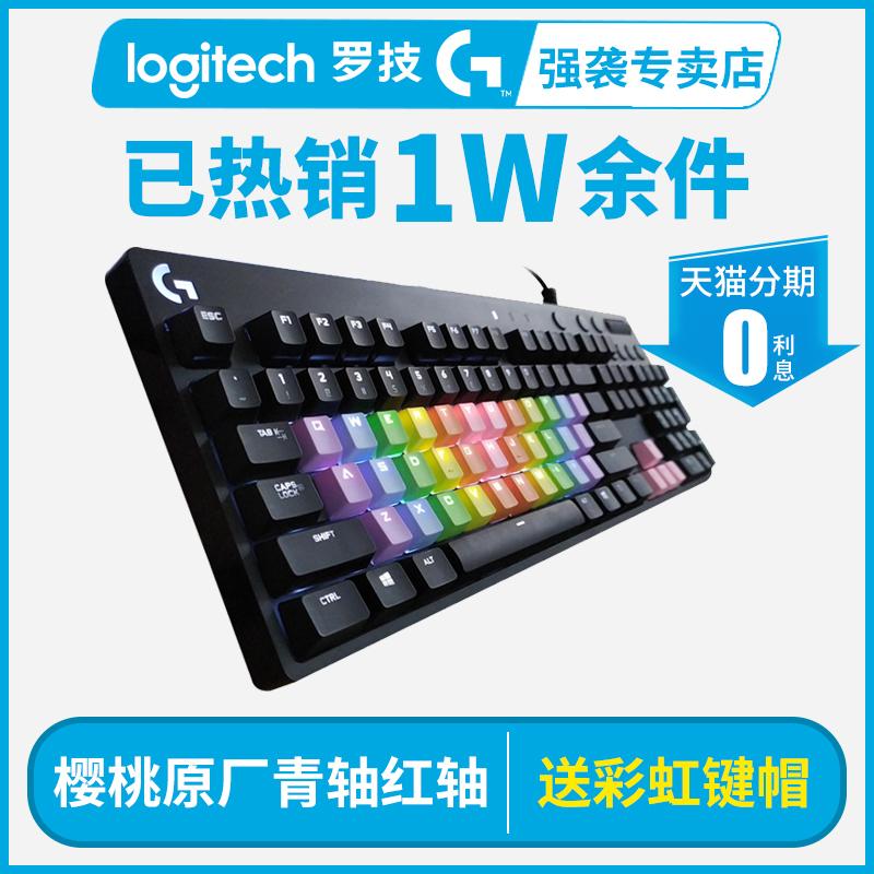 羅技g610背光機械鍵盤cherry櫻桃青軸紅軸104鍵無衝吃雞巨集程式設計LOL