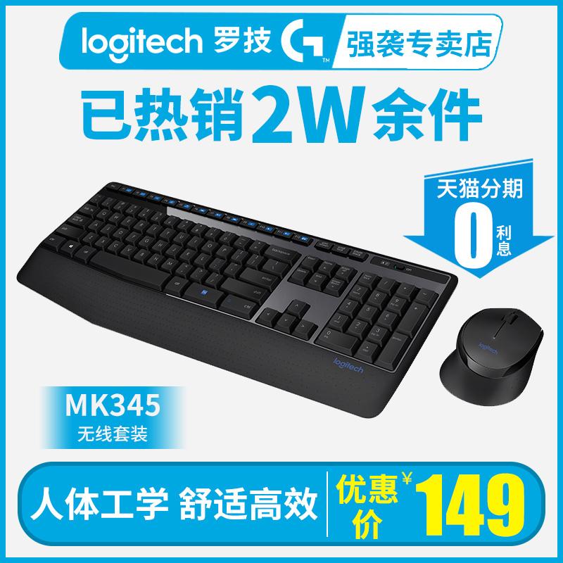 羅技mk345無線鍵盤滑鼠套裝鍵鼠套裝舒適曲線配m275無限筆記本