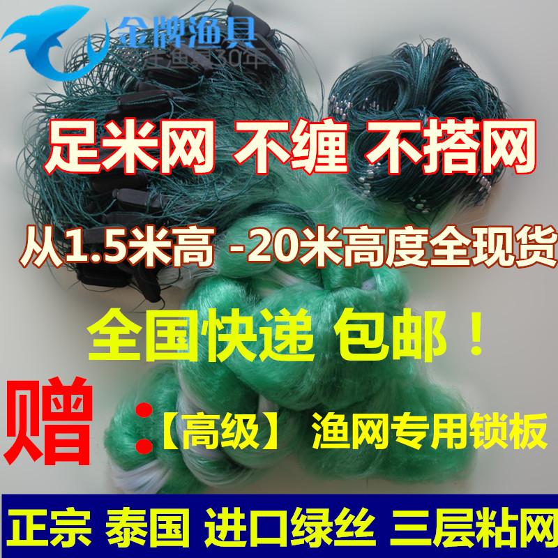 三层粘网鱼渔网 米高进口绿丝加粗粘网丝网 20 米 15 米 10 米 8 米 6 米 5