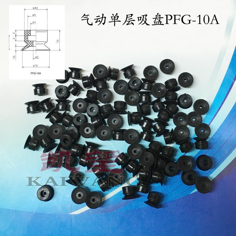 凯望 防静电真空吸盘机械手气动元件PFG-3.5 PFG-4 PFG-10吸盘