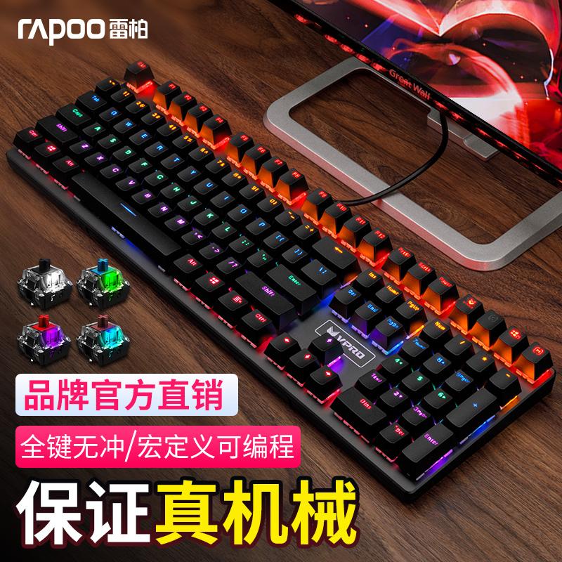 雷柏V700RGB合金版游戏机械键盘 有线吃鸡键盘笔记本黑轴台式电脑