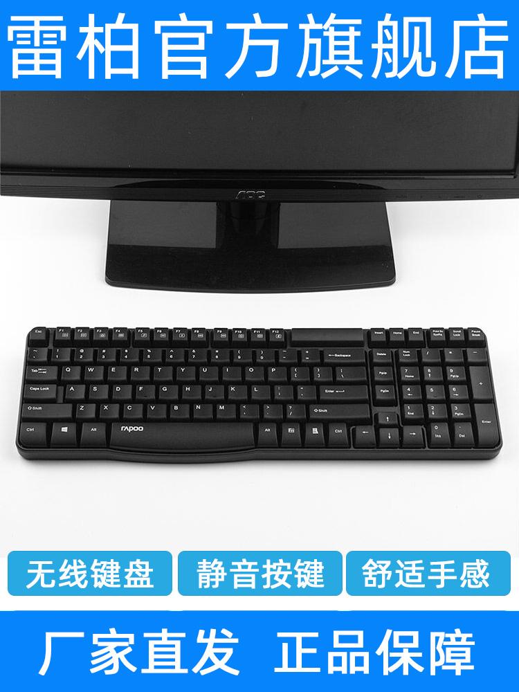 雷柏E1050無線鍵盤USB無線商務辦公膝上型電腦家用小鍵盤雷柏鍵盤