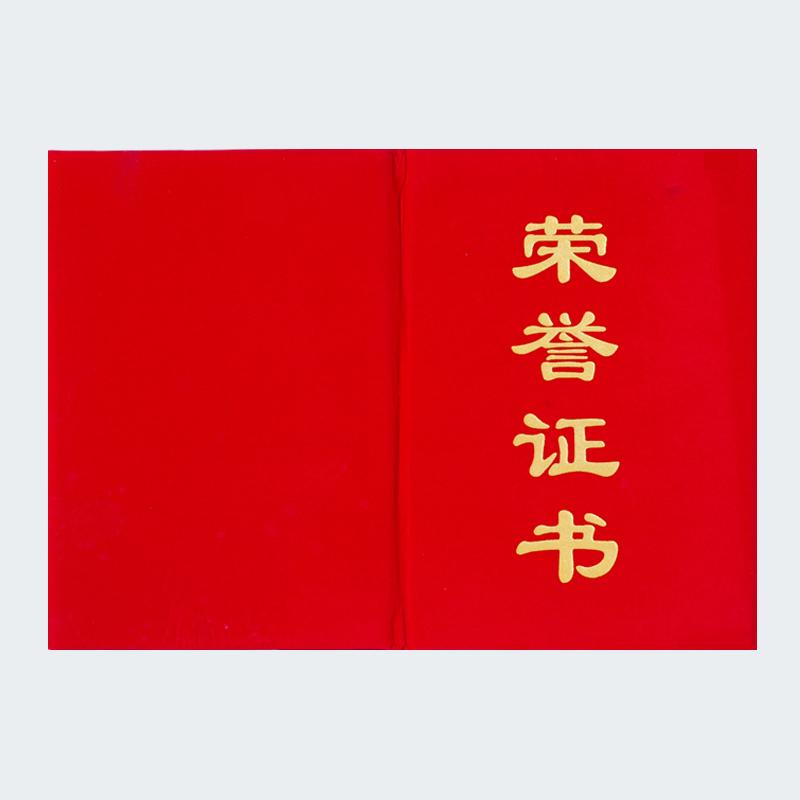 绒面荣誉证书外壳定做奖励证书可打印奖状封皮订制作封面内页批发