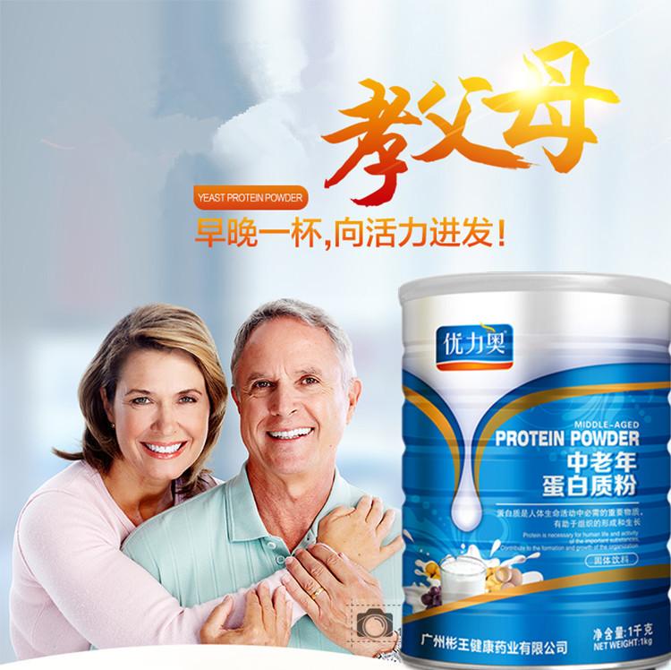 正品原江中健康中老年蛋白质粉免疫抵抗力中老