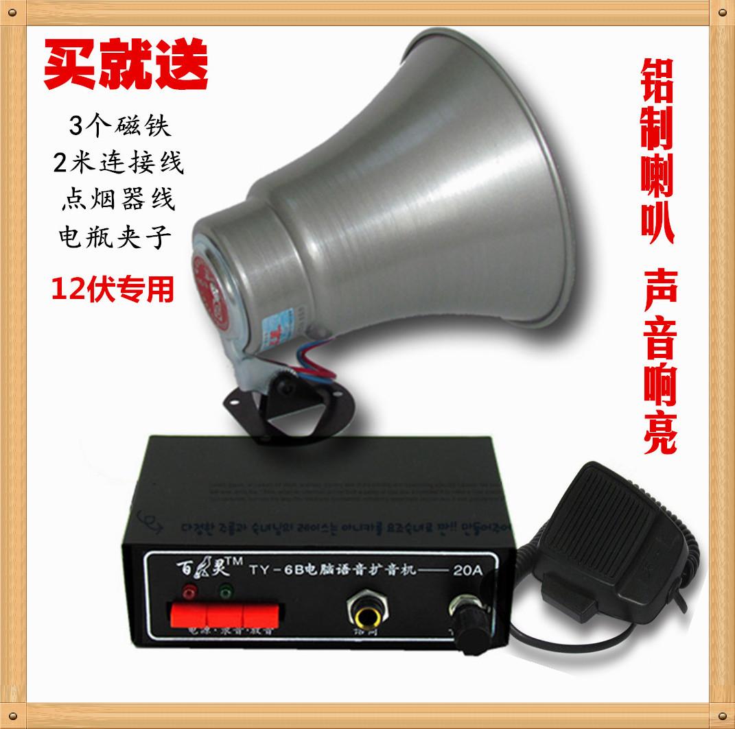 12伏專用車載擴音機汽車錄音大功率喊話器宣傳車喇叭叫賣擴音器