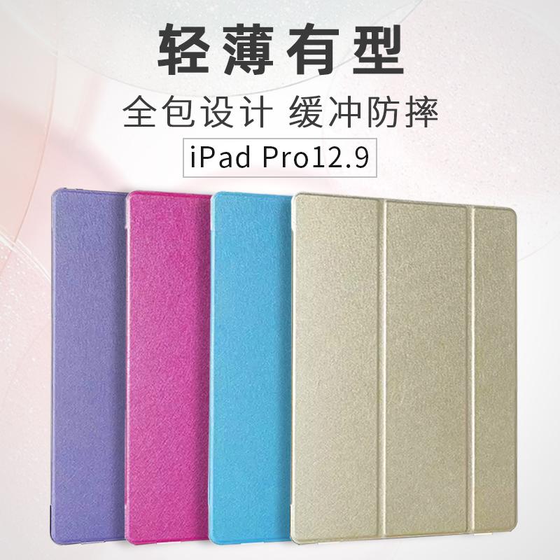 蘋果iPad pro保護套iapd por殼子12.9皮套paid愛拍ipd超薄apd ipa