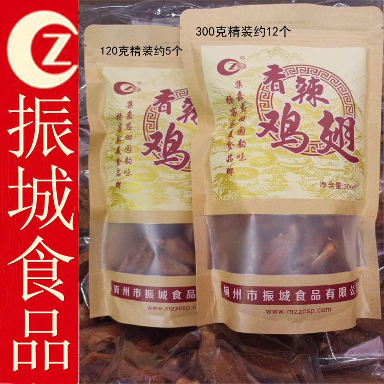 油炸烤翅干翅广东梅州客家特产小吃香辣鸡翅零食 500g 香辣鸡翅