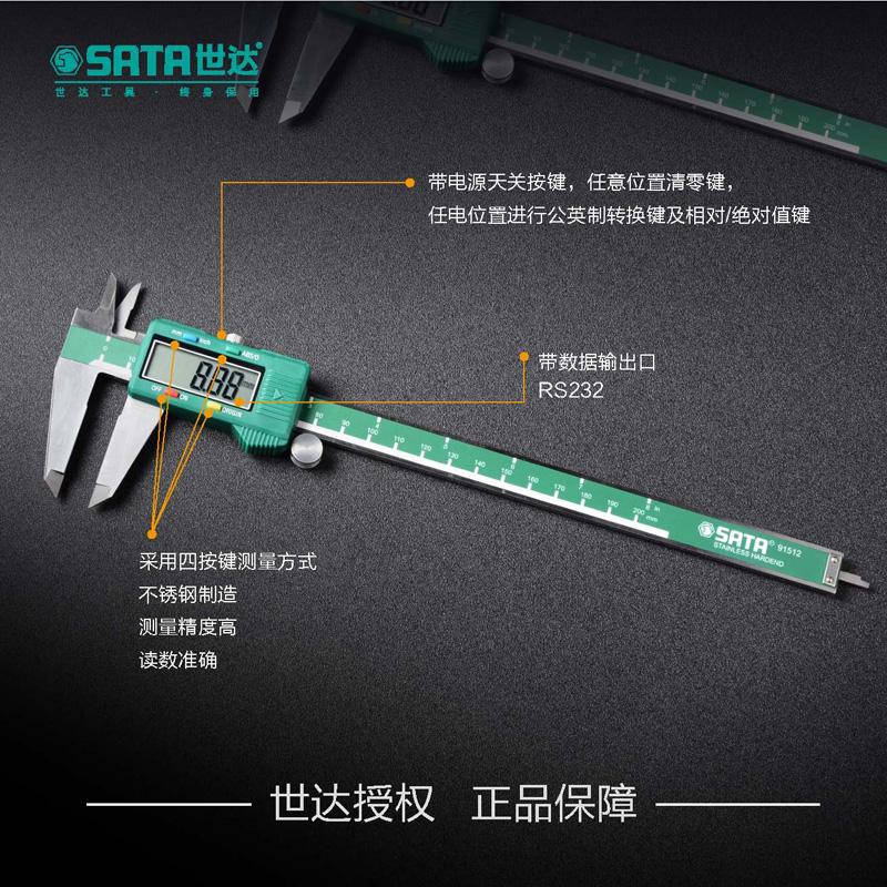 世达工具电子数显表盘机械式不锈钢游标卡尺0-150mm/200mm/300mm