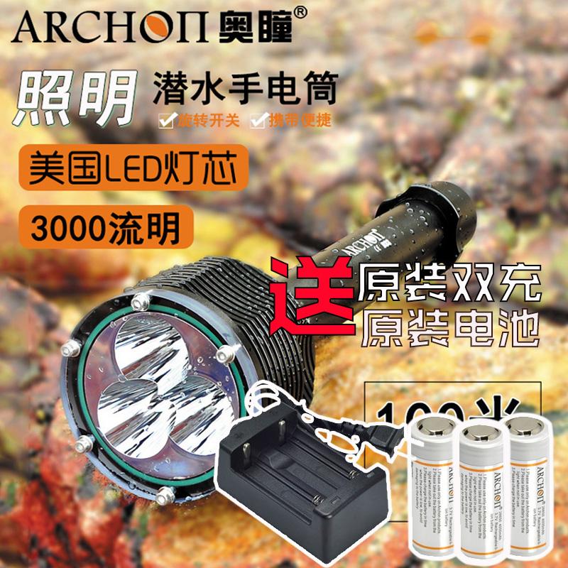 ARCHON/奧瞳D33 XM-L2 U2 LED 3000流明 強光專業潛水手電筒