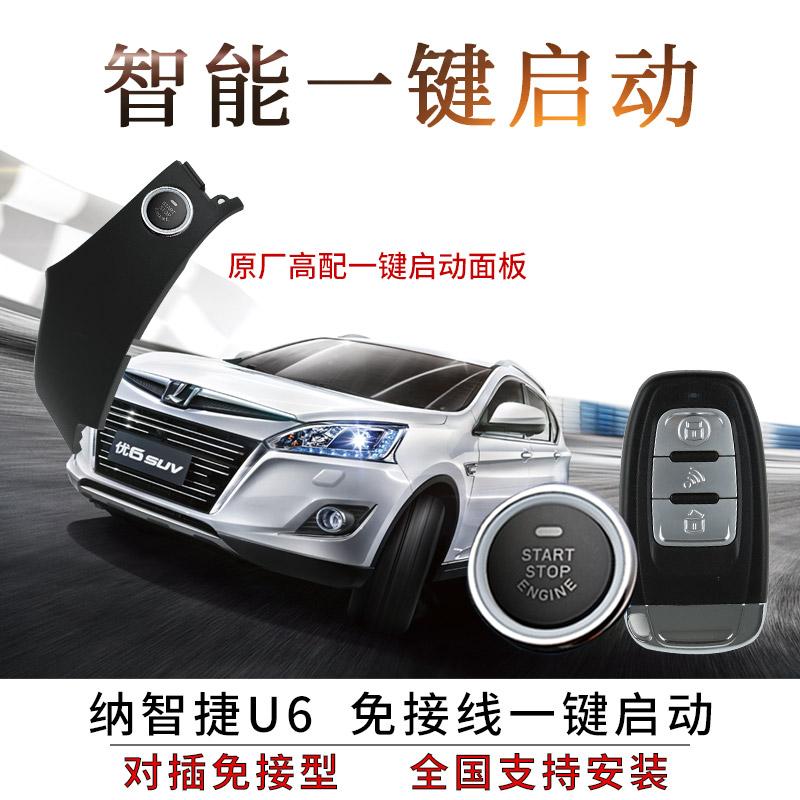 纳智捷优六U6一键启动无钥匙舒适进入手机遥控掌控车蓝牙远程改装
