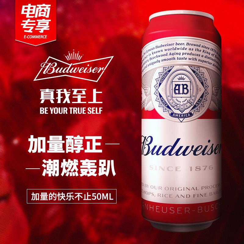 Budweiser/百威啤酒整箱经典醇正550ml*15罐整箱包邮熟啤酒包邮a