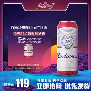 【双11加购】百威啤酒整箱经典醇正550ml*15大罐装熟啤酒整箱官方